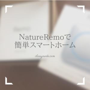 NatureRemoで簡単スマートホーム
