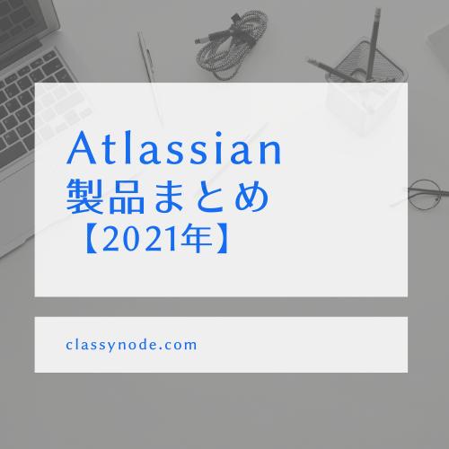 Atlassian製品まとめ