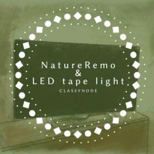 【LeproLEDテープライト】テレビ裏の間接照明を自動化【オススメレビュー】NatureRemo