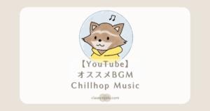 【落ち着く作業用BGM】Chillhop Music