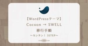 【WordPressテーマ】CocoonからSWELLへの移行手順【オススメ】変更