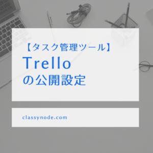 【Trello(トレロ)】公開設定の確認方法(複数ボード対応)