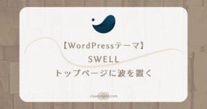 【WordPressテーマ】SWELLトップページに波のカスタマイズをする