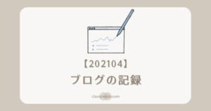 【運営報告】ブログの記録