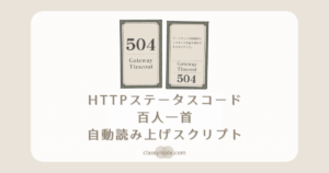 HTTPステータスコード百人一首の自動音声読み上げスクリプトを作る