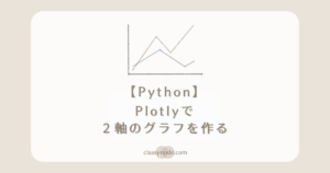 Python Plotlyでインタラクティブな2軸のグラフを作る