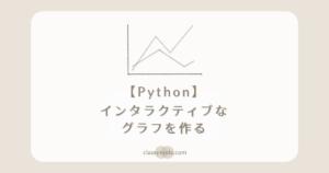 【Python】Search Consoleのデータでインタラクティブな動的グラフを作る【Plotly.Express】【WordPress】