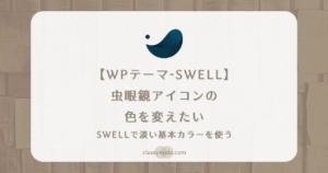 【SWELL】虫眼鏡アイコンとページ送り番号の文字色を変更する