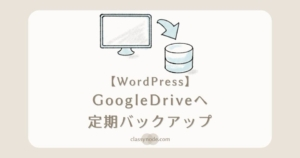【WordPressプラグイン】Google Driveへ定期バックアップ【UpdraftPlus】