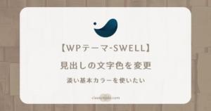 【WordPressテーマ】SWELLの見出しの文字色をカスタマイズする