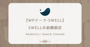 【WordPressテーマ】SWELL最初に行う初期設定(アナリティクス・サーチコンソール・SEO SIMPLE PACK)