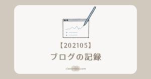 【運営報告】ブログの記録(2021年5月)
