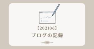 【運営記録】ブログの記録(2021年6月)