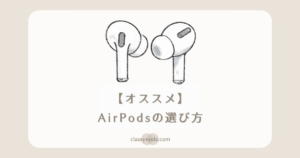 【オススメ】Apple AirPodsの選び方