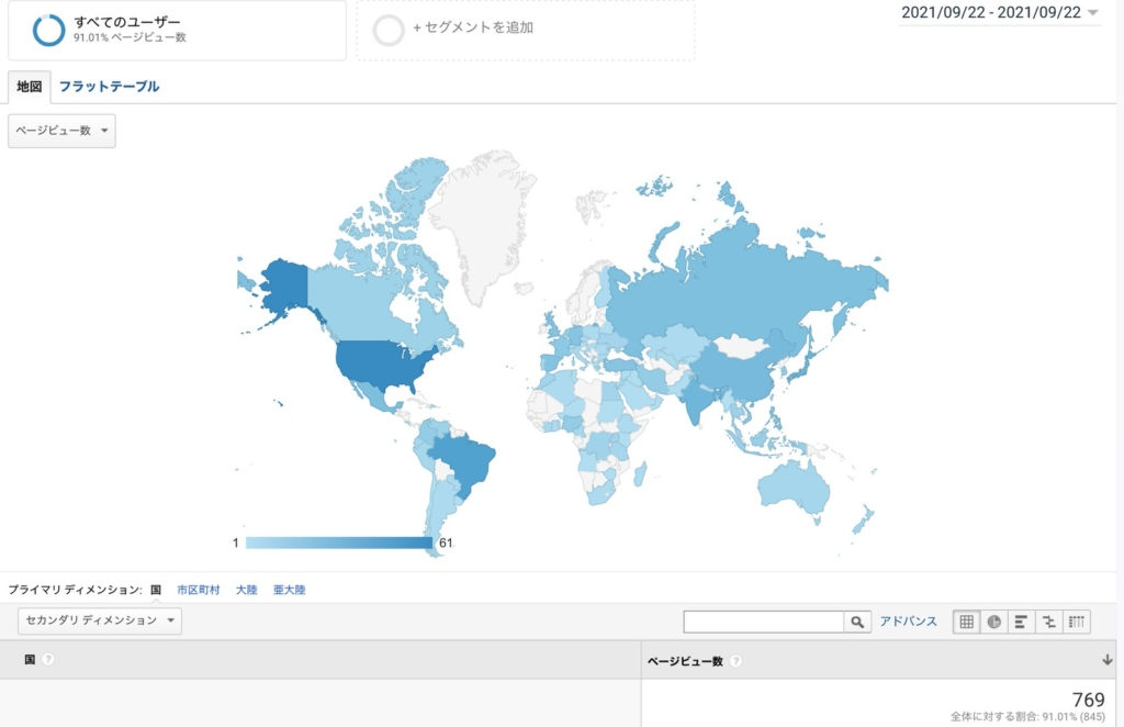 Googleアナリティクスの不審なアクセス記録(地図)